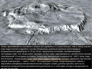 Титан, крупнейший из спутников Сатурна (его диаметр в 1,5 раза больше, чем у