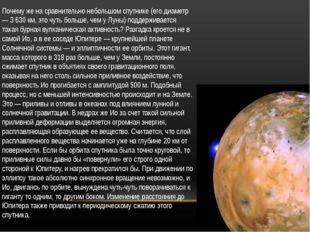 Почему же на сравнительно небольшом спутнике (его диаметр — 3 630 км, это чут