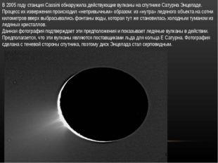 В 2005 году станция Cassini обнаружила действующие вулканы на спутнике Сатурн