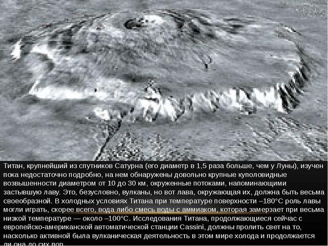 Титан, крупнейший из спутников Сатурна (его диаметр в 1,5 раза больше, чем у...