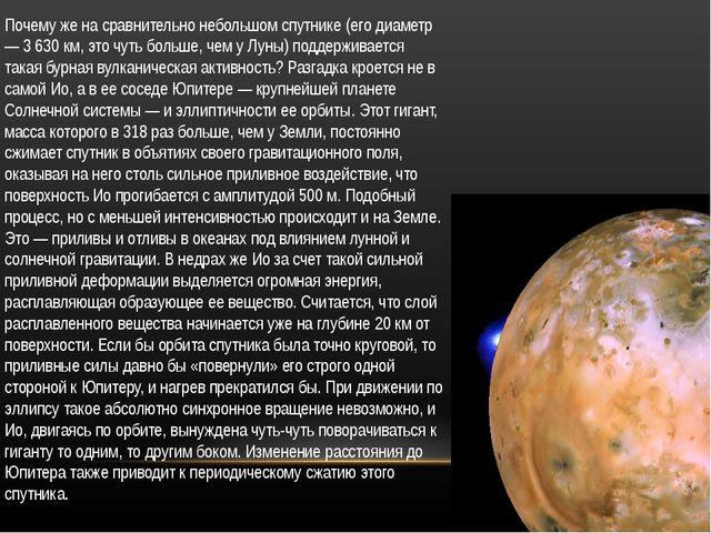 Почему же на сравнительно небольшом спутнике (его диаметр — 3 630 км, это чут...