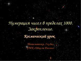 Математика, 3 класс УМК «Школа России» Нумерация чисел в пределах 1000. Закр