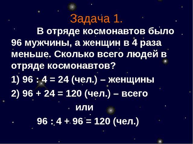 Задача 1. В отряде космонавтов было 96 мужчины, а женщин в 4 раза меньше....