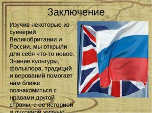 Заключение Изучив некоторые из суеверий Великобритании и России, мы открыли д