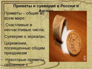 Приметы и суеверия в России и Англии Приметы – общие во всем мире: Счастливые