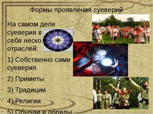 Формы проявления суеверий На самом деле суеверия включают в себя несколько от
