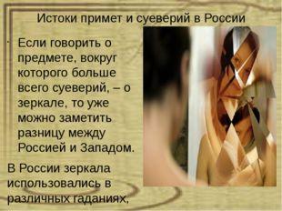Истоки примет и суеверий в России Если говорить о предмете, вокруг которого б