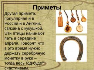 Приметы Другая примета, популярная и в России и в Англии, связана с кукушкой.