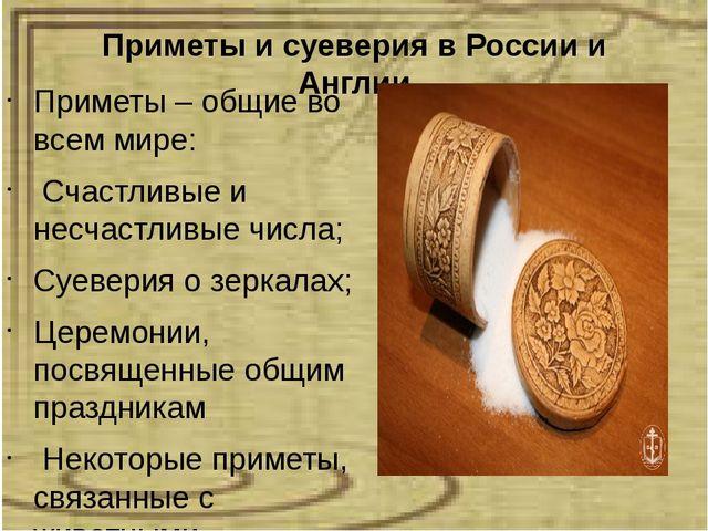 Приметы и суеверия в России и Англии Приметы – общие во всем мире: Счастливые...