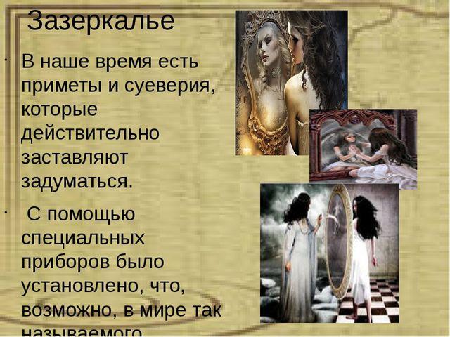 Зазеркалье В наше время есть приметы и суеверия, которые действительно застав...