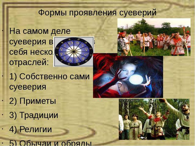 Формы проявления суеверий На самом деле суеверия включают в себя несколько от...