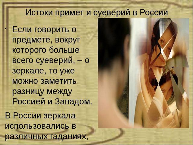 Истоки примет и суеверий в России Если говорить о предмете, вокруг которого б...
