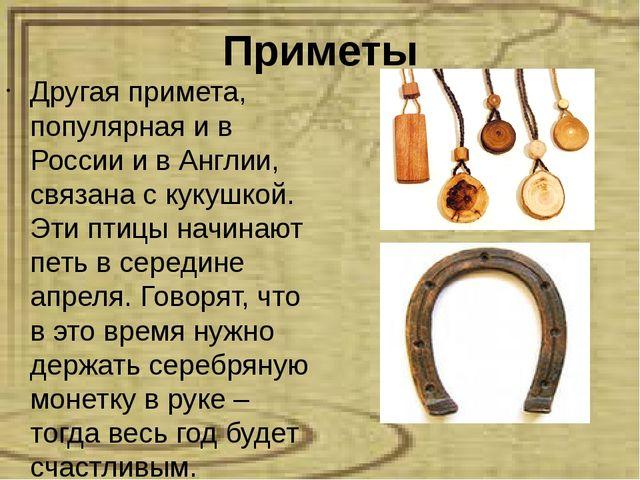 Приметы Другая примета, популярная и в России и в Англии, связана с кукушкой....