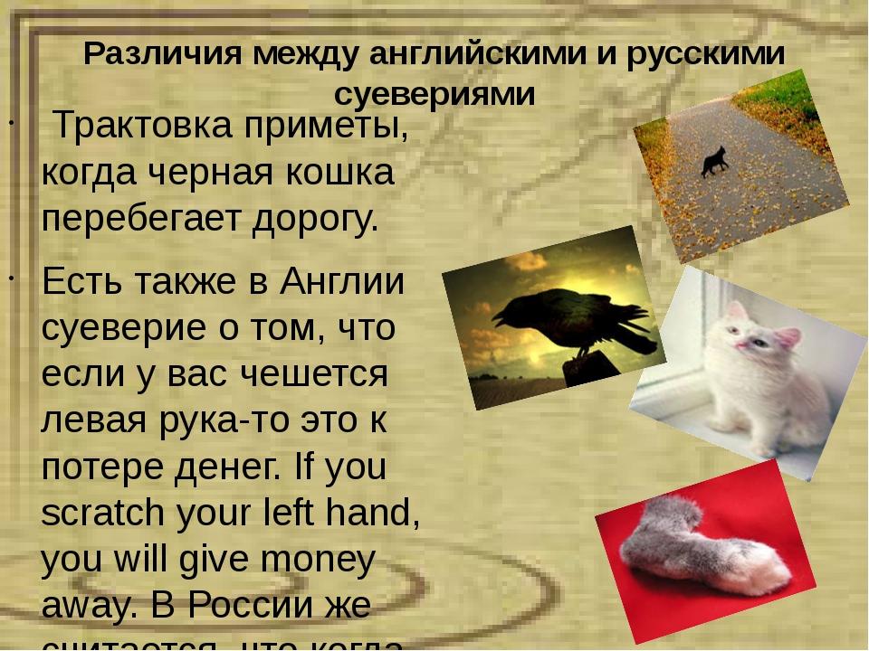 Различия между английскими и русскими суевериями Трактовка приметы, когда чер...