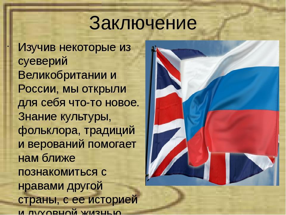 Заключение Изучив некоторые из суеверий Великобритании и России, мы открыли д...