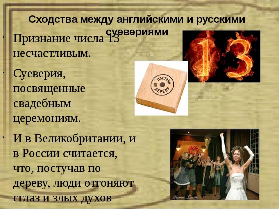 Сходства между английскими и русскими суевериями Признание числа 13 несчастли...