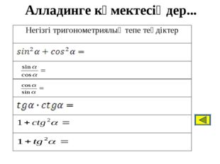 Алладинге көмектесіңдер... Негізгі тригонометриялық тепе теңдіктер