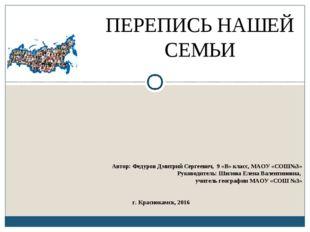 Автор: Федуров Дмитрий Сергеевич, 9 «В» класс, МАОУ «СОШ№3» Руководитель: Ши