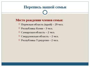 Перепись нашей семьи Место рождения членов семьи: Пермская область (край) – 2