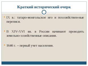 Краткий исторический очерк IX в.: татаро-монгольское иго и похозяйствен-ные п