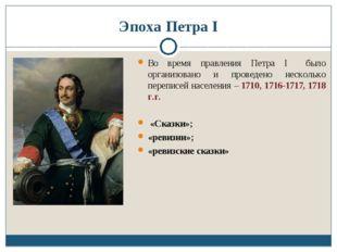 Эпоха Петра I Во время правления Петра I было организовано и проведено нескол