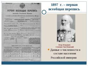 Данные о численности и составе населения Российской империи 1897 г. – первая