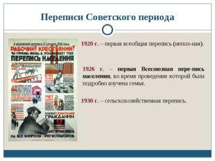 Переписи Советского периода 1920 г. – первая всеобщая перепись (непол-ная). 1