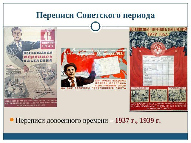 Переписи Советского периода Переписи довоенного времени – 1937 г., 1939 г.