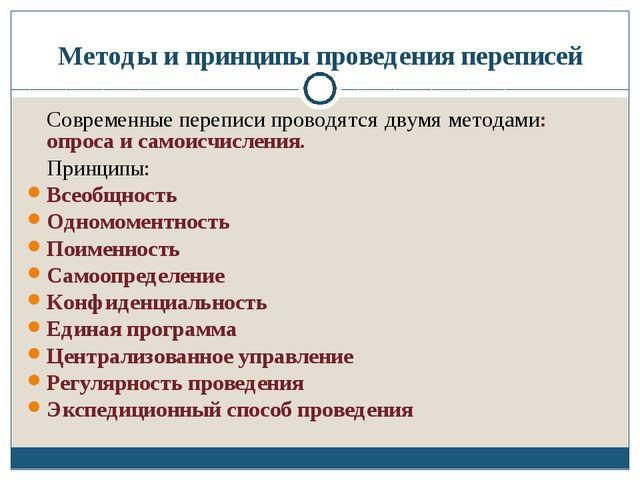 Методы и принципы проведения переписей Современные переписи проводятся двумя...