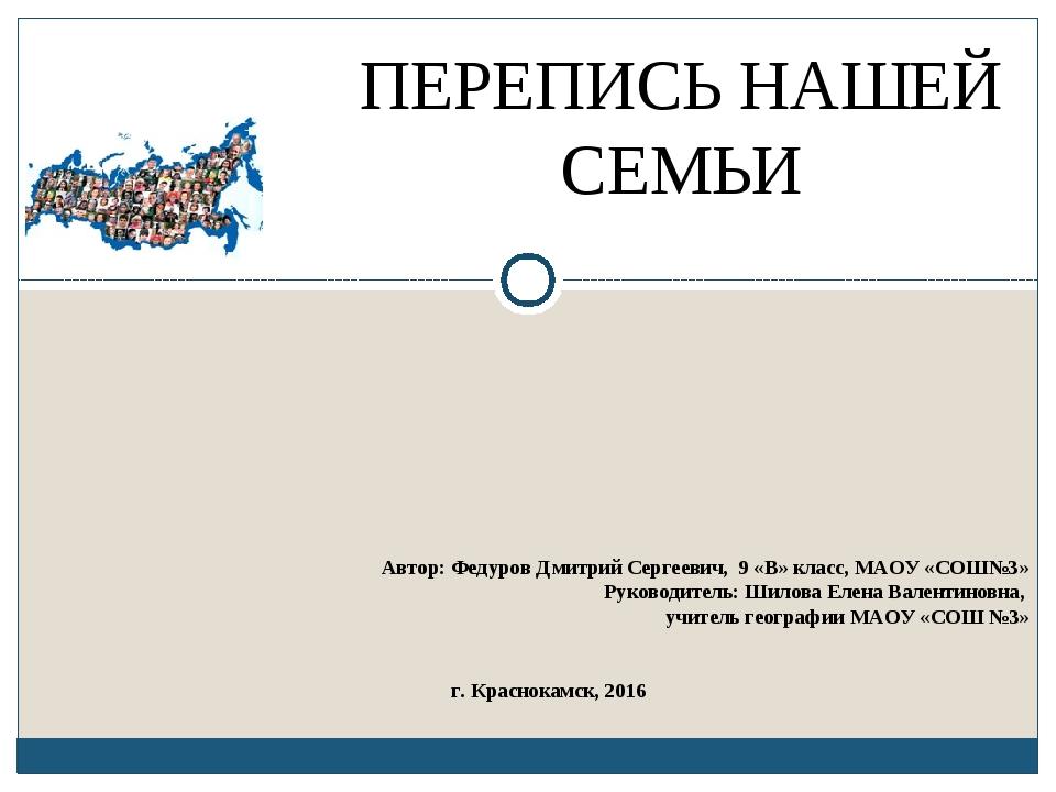 Автор: Федуров Дмитрий Сергеевич, 9 «В» класс, МАОУ «СОШ№3» Руководитель: Ши...