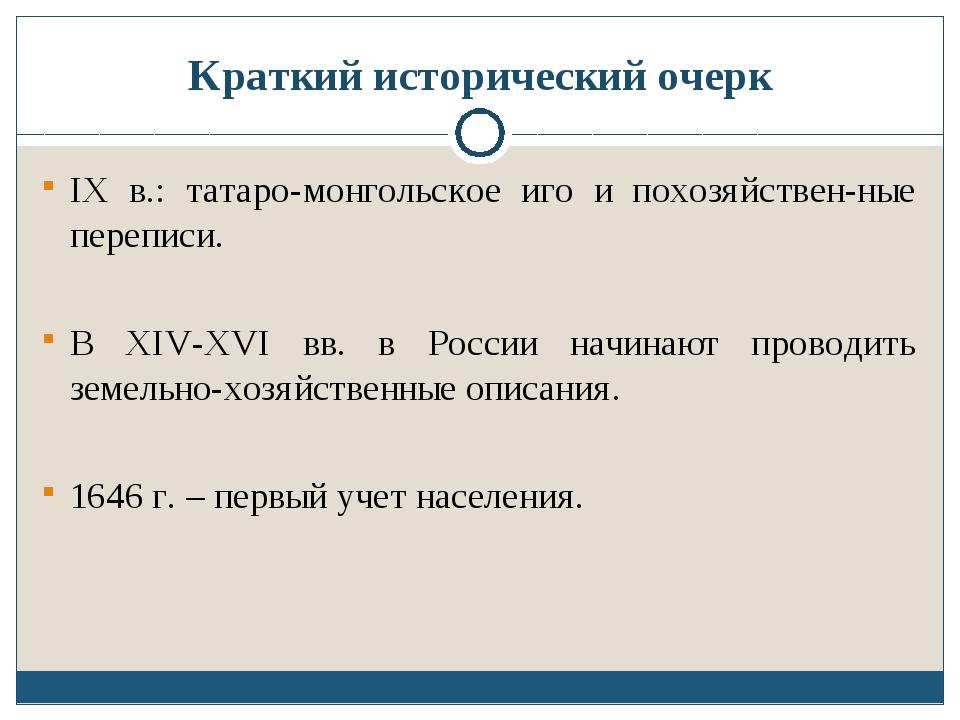 Краткий исторический очерк IX в.: татаро-монгольское иго и похозяйствен-ные п...