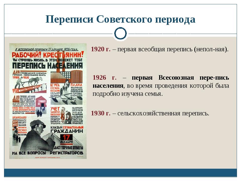 Переписи Советского периода 1920 г. – первая всеобщая перепись (непол-ная). 1...