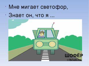 Мне мигает светофор, Знает он, что я ... ШОФЁР