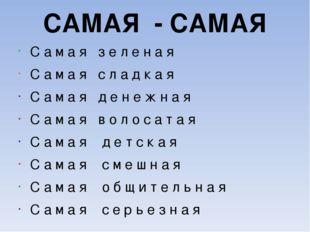 САМАЯ - САМАЯ С а м а я з е л е н а я С а м а я с л а д к а я С а м а я д е н