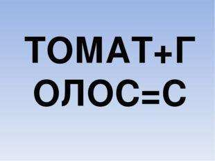 ТОМАТ+ГОЛОС=С