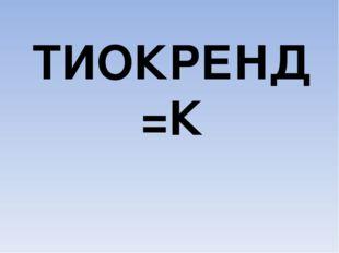 ТИОКРЕНД=К