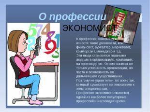 ЭКОНОМИСТ
