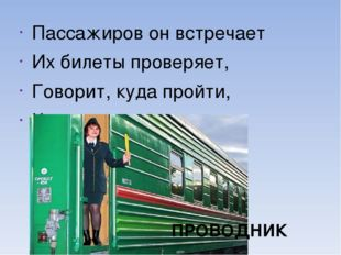 Пассажиров он встречает Их билеты проверяет, Говорит, куда пройти, Чаем потч