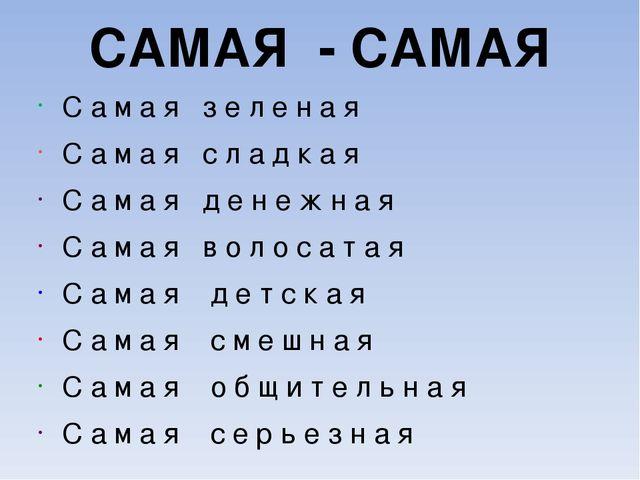 САМАЯ - САМАЯ С а м а я з е л е н а я С а м а я с л а д к а я С а м а я д е н...