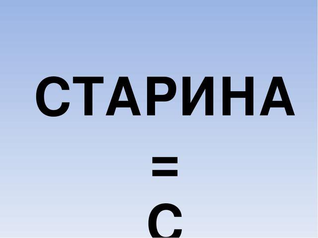 СТАРИНА= С