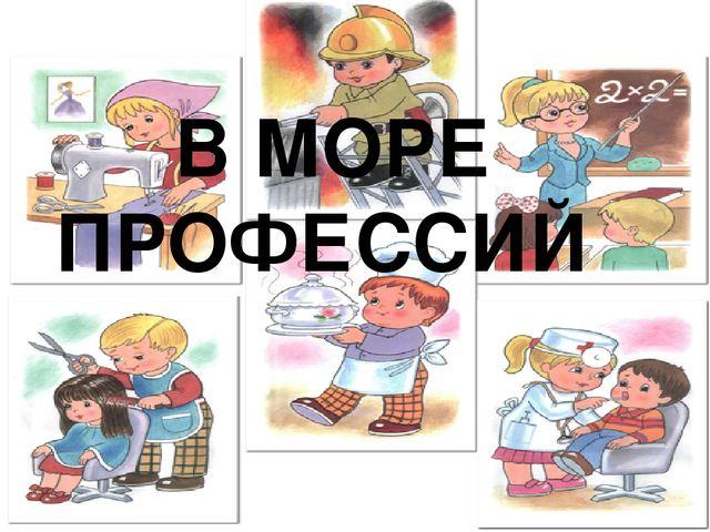 В МОРЕ ПРОФЕССИЙ