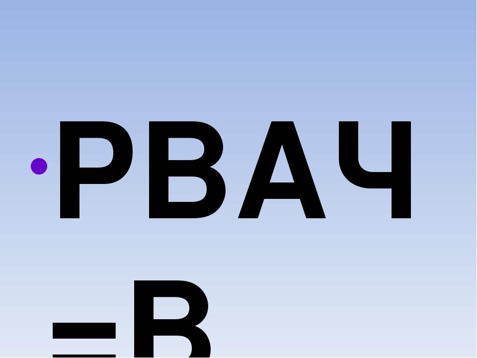 РВАЧ=В