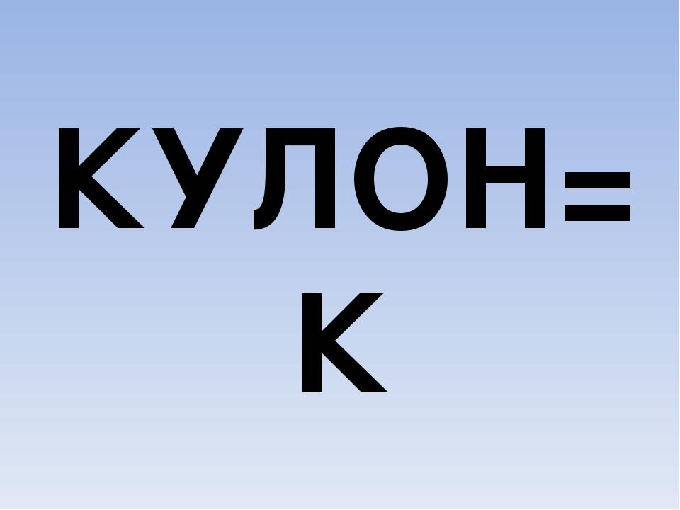КУЛОН=К