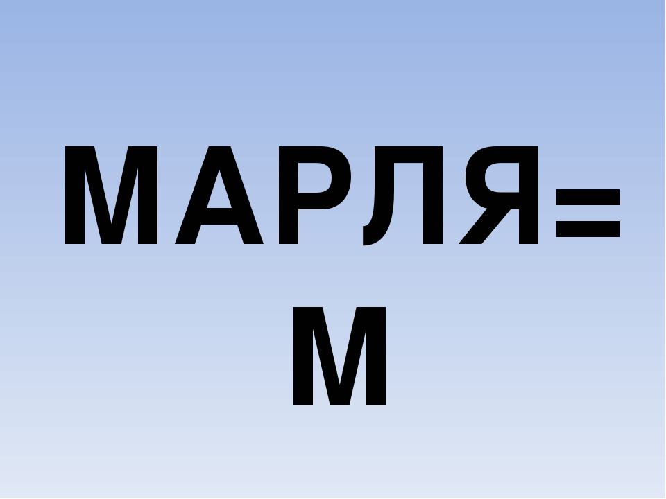 МАРЛЯ=М