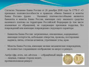 Согласно Указанию Банка России от 26 декабря 2006 года № 1778-У «О признаках