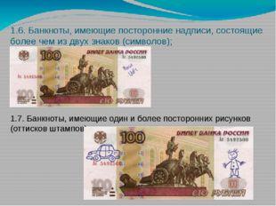 1.6. Банкноты, имеющие посторонние надписи, состоящие более чем из двух знако