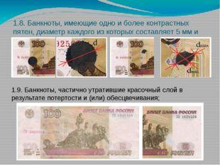 1.8. Банкноты, имеющие одно и более контрастных пятен, диаметр каждого из кот