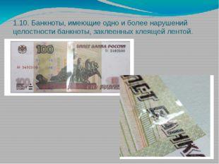 1.10. Банкноты, имеющие одно и более нарушений целостности банкноты, заклеенн