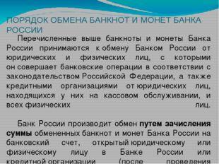 ПОРЯДОК ОБМЕНА БАНКНОТ И МОНЕТ БАНКА РОССИИ Перечисленные выше банкноты и мон