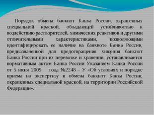 Порядок обмена банкнот Банка России, окрашенных специальной краской, обладающ